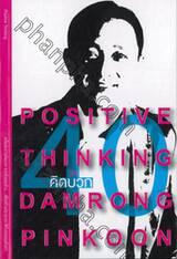 40 วิธี...คิดบวก : 40 Positive Thinking