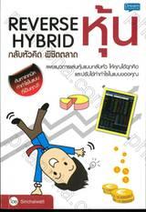 REVERSE HYBRID กลับหัวคิด พิชิตตลาดหุ้น