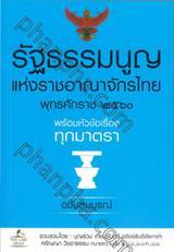 รัฐธรรมนูญ แห่งราชอาณาจักรไทย พ.ศ. ๒๕๖๐ พร้อมหัวข้อเรื่องทุกมาตรา [ฉบับสมบูรณ์]