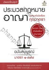 ประมวลกฎหมายอาญา พร้อมหัวข้อเรื่องทุกมาตรา ฉบับสมบูรณ์ (ขนาด 10x14.5 ซม.)