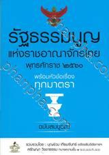 รัฐธรรมนูญ แห่งราชอาณาจักรไทย พ.ศ. ๒๕๖๐ (ฉบับสมบูรณ์)