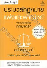 ประมวลกฎหมายแพ่งและพาณิชย์ พร้อมหัวเรื่องทุกมาตรา ฉบับสมบูรณ์