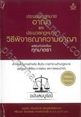 ประมวลกฎหมายอาญา และ ประมวลกฎหมายวิธีพิจารณาความอาญา พร้อมหัวข้อเรื่องมาตรา ฉบับสมบูรณ์
