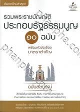 รวมพระราชบัญญัติประกอบรัฐธรรมนูญ ๑๐ ฉบับ พร้อมหัวข้อเรื่องมาตราสำคัญ ฉบับสมบูรณ์
