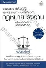 รวมพระราชบัญญัติและพระราชกำหนดที่เกี่ยวกับ กฎหมายแรงงาน พร้อมหัวเรื่องทุกมาตรา ฉบับสมบูรณ์