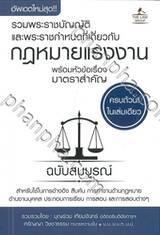 รวมพระราชบัญญัติและพระราชกำหนดเกี่ยวกับ กฎหมายแรงงาน พร้อมหัวข้อเรื่องมาตราสำคัญ ฉบับสมบูรณ์