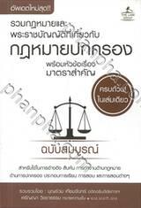 รวมกฎหมายและพระราชบัญญัติเกี่ยวกับ กฎหมายปกครอง พร้อมหัวข้อเรื่องมาตราสำคัญ ฉบับสมบูรณ์