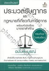 ประมวลรัษฎากร และ กฎหมายที่เกี่ยวกับภาษีอากร พร้อมหัวข้อเรื่องมาตราสำคัญ ฉบับสมบูรณ์ (เล่มเล็ก)