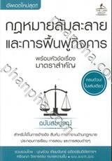 กฎหมายล้มละลายและการฟื้นฟูกิจการ พร้อมหัวข้อเรื่องมาตราสำคัญ ฉบับสมบูรณ์ (เล่มเล็ก)