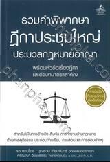 รวมคำพิพากษา ฎีกาประชุมใหญ่ ประมวลกฎหมายอาญา