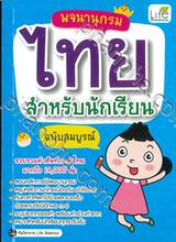 พจนานุกรมไทย สำหรับนักเรียน ฉบับสมบูรณ์