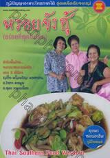 ภูมิปัญญาอาหารไทยภาคใต้ ชุดเคล็ดลับจากแม่ หรอยจังฮู้