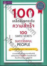 100 เคล็ดลับยกระดับความสำเร็จ