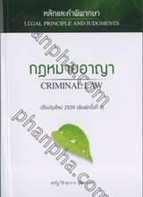 หลักและคำพิพากษา - กฎหมายอาญา : Legal Principle and Judgements - Criminal Law