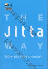 THE Jitta WAY วิถีจิตตะเพื่อการลงทุนเน้นคุณค่า