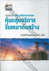 หนังสือชุด วิเคราะห์หุ้นราย Sector - หุ้นกลุ่มบริการรับเหมาก่อสร้าง