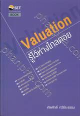 Valuation : รู้ไว้ห่างไกลดอย