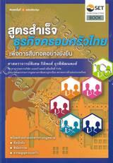 สูตรสำเร็จธุรกิจครอบครัวไทยเพื่อการสืบทอดอย่างยั่งยืน