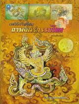 กลวิธีการเขียน ภาพจิตรกรรมไทย (ฉบับปรับปรุง)