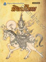 ศิลปไทย (ฉบับปรับปรุง)