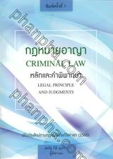 กฏหมายอาญาหลักและคำพิพากษา CRIMINAL LAW LEGAL PRINCIPLE AND JUDGMENTS