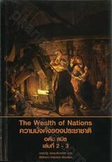 ความมั่นคงของประชาชาติ The Wealth of Nations เล่มที่ 02 - 03