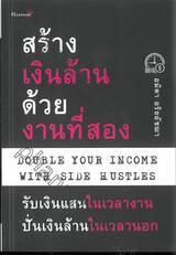 สร้างเงินล้านด้วยงานที่สอง Double Your Income With Side Hustles