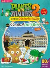 Plants vs Zombies สุดยอดพิพิธภัณฑ์ระดับโลก ตอน พิพิธภัณฑ์เฮอร์มิเทจ รัสเซีย
