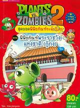 Plants vs Zombies สุดยอดพิพิธภัณฑ์ระดับโลก ตอน พิพิธภัณฑ์พระราชวังแห่งชาติ (กู้กง) จีน