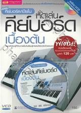 โน้ต คีย์บอร์ด คอร์ด กีต้าร์ + VCD