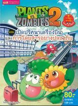 Plants vs Zombies ตอน เปิดปริศนาเครื่องบินและการโดยสารอย่างปลอดภัย