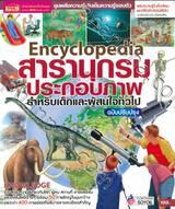 Encyclopedia : สารานุกรมประกอบภาพ สำหรับเด็กและผู้สนใจทั่วไป (ฉบับปรับปรุง)