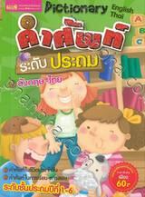 คำศัพท์ระดับประถม อังกฤษ-ไทย • Dictionary English-Thai