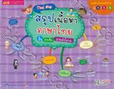 Thai Map สรุปเนื้อหาภาษาไทย สั้นกระชับ อ่านเข้าใจง่าย