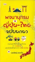 พจนานุกรมญี่ปุ่น - ไทย ฉบับพกพา