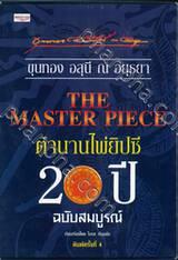 THE MASTER PIECE ตำนานไพ่ยิปซี 20 ปี ฉบับสมบูรณ์ (พิมพ์ครั้งที่ 4)