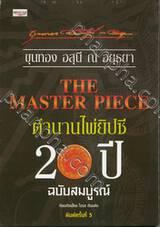 THE MASTER PIECE ตำนานไพ่ยิปซี 20 ปี ฉบับสมบูรณ์ (พิมพ์ครั้งที่ 05)