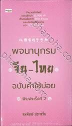 พจนานุกรม จีน - ไทย ฉบับคำใช้บ่อย