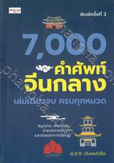 7,000 คำศัพท์จีนกลาง เล่มเดียวจบ ครบทุกหมวด