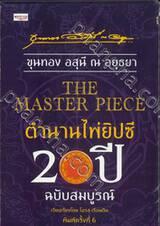 THE MASTER PIECE ตำนานไพ่ยิปซี 20 ปี ฉบับสมบูรณ์ (พิมพ์ครั้งที่ 06)