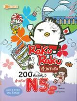 RaKuRaKu ญี่ปุ่นชิลชิล 200 ศัพท์คันจิ สำหรับ N 5