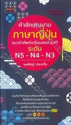 คำลักษณนามภาษาญี่ปุ่น แนวคำศัพท์เตรียมสอบ JLPT ระดับ N5 - N4 - N3