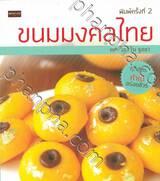 ขนมมงคลไทย (พิมพ์ครั้งที่ 02)