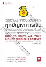 วิธีเอาชนะทุกอุปสรรค และ ทุกปัญหาการเงิน เพื่อทำให้เงินทองไหลเวียนเข้ามาในชีวิต