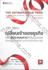 100 วิธีคิด เปลี่ยนเจ้าของธุรกิจหรือผู้ประกอบกการให้เป็นมืออาชีพที่ประสบความสำเร็จสูงและกำหนดชีวิตที่ต้องการได้