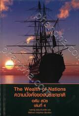 ความมั่นคงของประชาชาติ The Wealth of Nations เล่มที่ 04