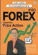 เจาะลึก เคล็ดลับทำเงินแบบมืออาชีพ เทรด Forex ด้วยเทคนิค Price Action
