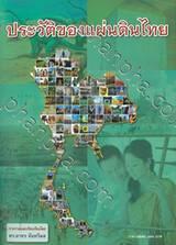 ประวัติของแผ่นดินไทย (พิมพ์ครั้งที่ 05)