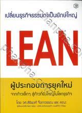 Lean ผู้ประกอบการยุคใหม่