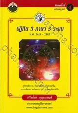 ปฏิทิน 3 ภาษา 5 ระบบ ฉบับสมบูรณ์ พ.ศ. 2445 - 2583